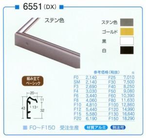 油絵額縁 油彩額縁 アートフレーム アルミ製 仮額縁 6551 サイズF3号