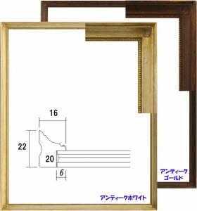 額縁 デッサン額縁 アートフレーム 木製 7512 太子サイズ