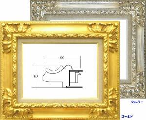 油絵額縁 油彩額縁 アートフレーム 木製 アクリル付 7838 サイズF3号