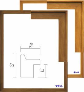額縁 デッサン額縁 アートフレーム 木製 9787 小全紙サイズ