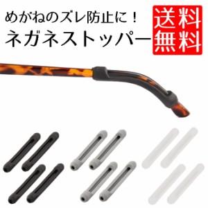メガネ ズレ防止 メガネストッパー スポーツ 眼鏡 めがね 固定 すべり止め 2組セット