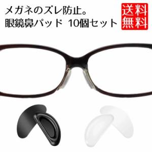 メガネ 鼻パッド ズレ落ち 防止 柔らかい ソフト タイプ 鼻 あて 10個セット