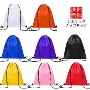ナップサック ジムサック スポーツバッグ 巾着袋 リュック ナイロン 軽量 ナップザック