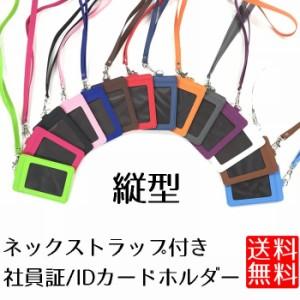 社員証 ケース 縦型 ネックストラップ 付 2枚収納 IDカード 名刺 カードホルダー