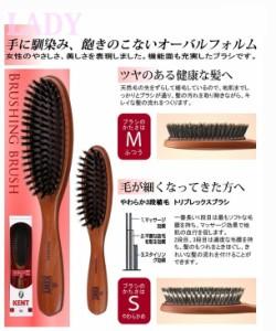 KENT やわらか3段植毛 トリプレックス ヘアブラシ大(女性用)かたさS  (KNH2628)【ギフト】