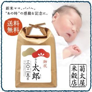 出産祝い 名入れ 体重米 「お米で体重/御祝(30年産 新潟県魚沼産こしひかり)」