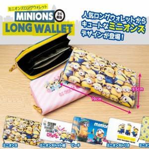 【ミニオンズ ロングウォレット 】グッズ 折りたたみ サイフ キャラクター ミニオンズグッズ 財布 minions カード入れ 人気 か