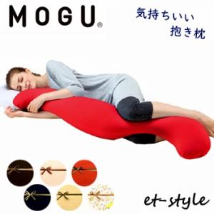 MOGU モグ 気持ちいい抱きまくら 抱き枕 ビーズ 人気 おしゃれ 福井県 家具 誕生日