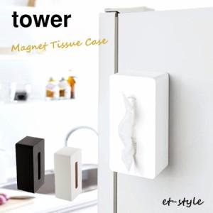 ティッシュケース マグネット キッチン キッチンペーパー  収納 シンプル ホワイト ブラック ヤマザキ 山崎実業 タワー おしゃれ モダン