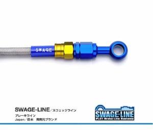 GSX1300R 隼 99-07  リアブレーキホースキット ゴールド/ブルー メッシュ クリア SWAGE-LINE 長さ変更