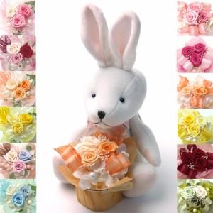 【白うさぎさん&プリザ】選べる花色12種 花ギフト 誕生日 プレゼント 電報 祝電 結婚祝い 即日発送 送料無料