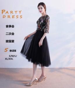 ナイトドレス ワンピース 上品 クオリティー ミモレ丈 高級刺繍 お呼ばれドレス 結婚式・二次会に最高 チュールスカート