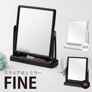 スクエア卓上ミラーFINE(ホワイト/白)  鏡/ミラー/メイク/シンプル/コンパクト/北欧風/飛散防止加工/角度調整可/収納トレイ付き