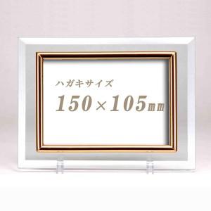 クリスタルフォトフレーム/写真立て 【ハガキサイズ 150×105mm対応】 いわさきちひろ 「五粒のエンドウ豆」