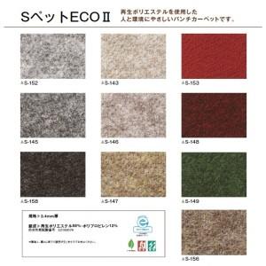 パンチカーペット サンゲツSペットECO 色番S-143 182cm巾×4m