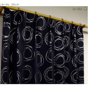1級遮光カーテン 2枚組 100×200cm ブラック 幾何学柄 円 形状記憶 遮光 サークル