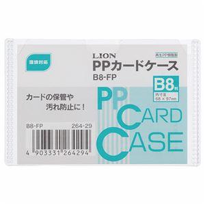 (まとめ) ライオン事務器 PPカードケース 硬質タイプ B8 再生PP B8-FP 1枚 【×100セット】