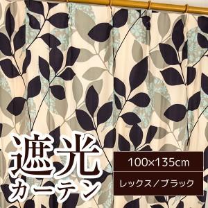 遮光カーテン/サンシェード 2枚組 【100cm×135cm ブラック】 リーフ柄 洗える 形状記憶 タッセル付き 『レックス』