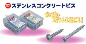 (まとめ) ステンレスコンクリートビス/ネジ(皿頭)  【50本入×5セット】 SCS-545