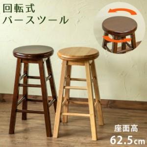 椅子 スツール ベンチ 回転式バースツール BR/NA 送料無料