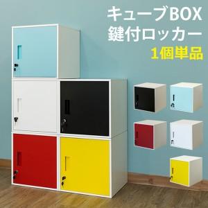 ロッカー 収納 キューブBOX 鍵付きロッカー BK/BL/RD/WH/YE 送料無料