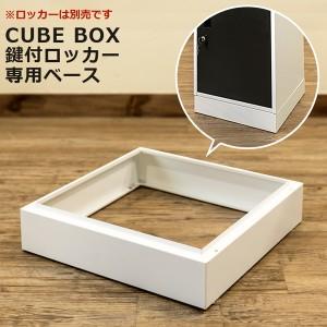 ロッカー 収納 キューブBOX 鍵付きロッカー専用ベース  送料無料