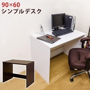 机 デスク デスクターナ シンプルデスク 90×60 DBR/WH 送料無料