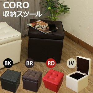 椅子 スツール ベンチ CORO 収納スツール BK/BR/IV/RD 送料無料