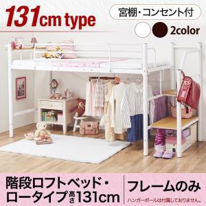 ベッド シングル  階段ロフトベッド・ロータイプ ローステップ シンプルタイプ シングルベッド 送料無料