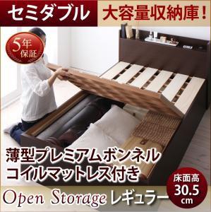 ベッド セミダブル シンプル大容量収納庫付きすのこベッド オープンストレージ お客様組立 セミダブルベッド 送料無料