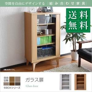 ガラスキャビネット 6BOX リビングキャビネット 木製キャビネット 飾り棚 リビング収納 本棚 にもなる 幅 60 cm 高さ90