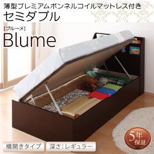 ベッド セミダブル 開閉・深さが選べるガス圧式跳ね上げ収納ベッド ブルーメ お客様組立 セミダブルベッド 送料無料