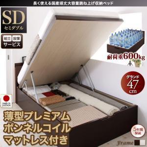 ベッド セミダブル 長く使える国産頑丈大容量跳ね上げ収納ベッド ベルグ 組立設置付 セミダブルベッド 送料無料