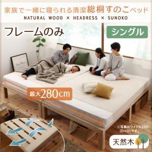 ベッド シングル  総桐すのこベッド キリムク  シングルベッド 送料無料