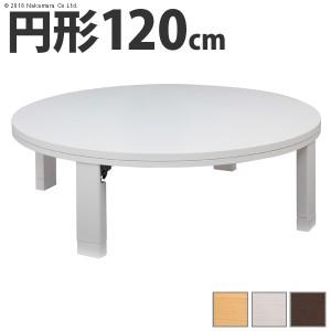 天然木 丸型 折れ脚 こたつ ロンド 120cm 円形 折りたたみ  こたつテーブル