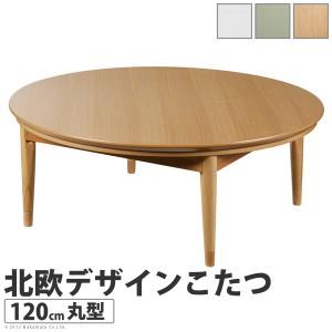北欧 デザイン こたつ テーブル コンフィ 120cm 円形