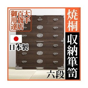 焼桐収納箪笥 6段 三条(さんじょう) 桐タンス 桐たんす 着物 収納