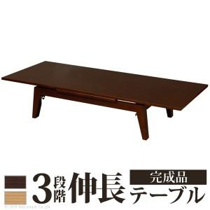 テーブル 伸縮 ローテーブル 折れ脚伸長式テーブル 〔グランデウイング〕 幅120最大180cm×奥行75cm 折りたたみ リビング ダイニング