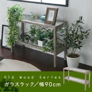 古材 ガラス シャビ— ラック 2段 フラワースタンド 花台 鉢置き台 室内 木製 インテリア 幅90 奥行30 高さ60 グリーン 観葉植物 植物 棚