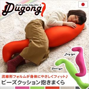 日本製ビーズクッション抱きまくら(ロングorショート)流線形 Dugong-ジュゴン-