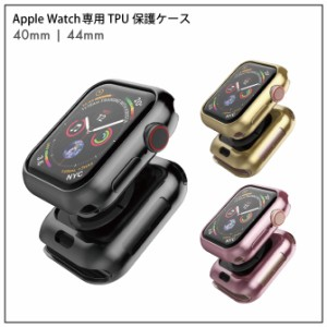 アップルウォッチ 40mm / 44mm ( 要選択 ) アップルウォッチ 専用 TPU保護ケース ( 7色 )