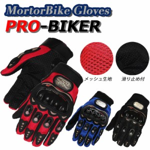 バイク グローブ バイクグローブ メッシュ メッシュグローブ 手袋 ナックルガード 単車 自転車 プロテクター ツーリングオートバイ 二輪