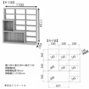 【送料無料】ディスプレイできるアクセントラック(幅110cm 高さ113cm)