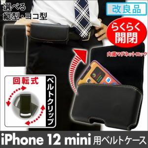 iPhone 12 mini ベルトケース 縦型 ヨコ型 回転式ベルトクリップ 合皮 アスデック SH-IP18PHI SH-IP18PV