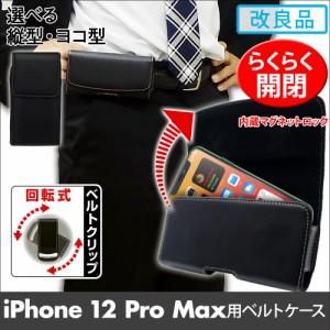 iPhone 12 Pro Max 用 ベルトケース 縦型 ヨコ型 回転式ベルトクリップ 合皮 アスデック SH-IP20PHI SH-IP20PV
