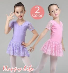 9a8fe4e55141f キッズ バレエ レオタード 子供服 ワンピース 半袖 レース キッズ 体操服 女の子 ダンス衣装 子ども ジュニア