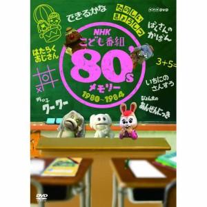 NHKこども番組セレクション 80'sメモリー 19801984 DVD【2014年11月21日発売 NHKDVD 公式