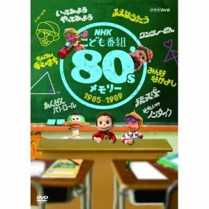 NHKこども番組セレクション 80'sメモリー 19851989 DVD【2014年11月21日発売 NHKDVD 公式