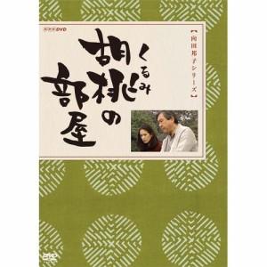 胡桃の部屋 DVD-BOX 全2枚セット DVD【2014年12月12日発売】※発売日以降の発 NHKDVD 公式