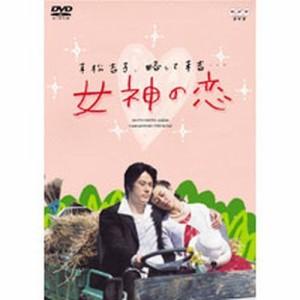 連続ドラマ 女神の恋 全2枚セット NHKDVD 公式